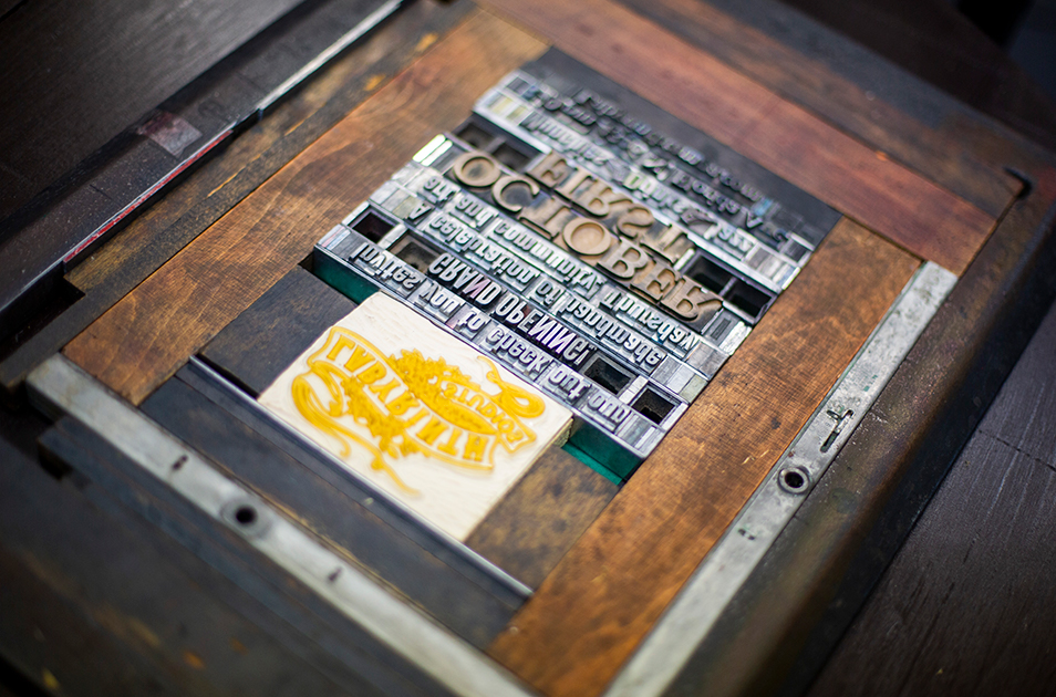 An example of how the letterpress is set up for printing